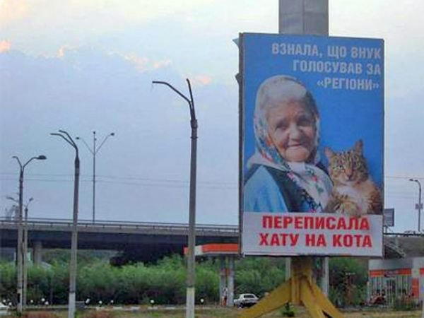 Рекламні війни на політичному полі брані: реп проти шансону, влада проти безвладдя, офф-лайн проти Інтернету, фото-7