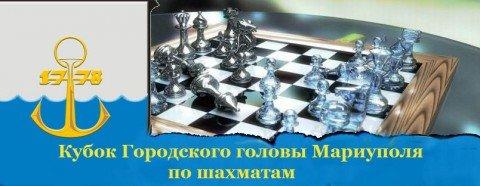 В Мариуполе пройдут шахматные баталии на Кубок мэра, фото-1