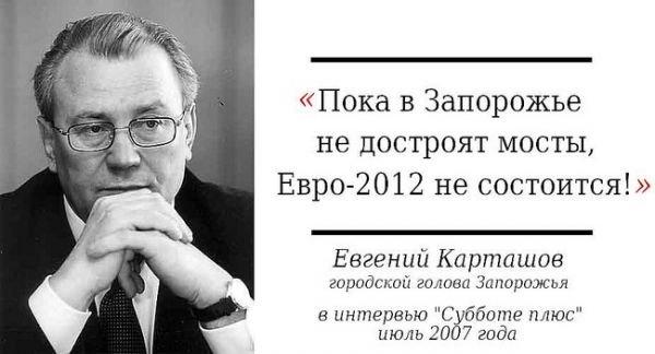 ТОП-13 самых лживых обещаний запорожских политиканов (ИНФОГРАФИКА), фото-12