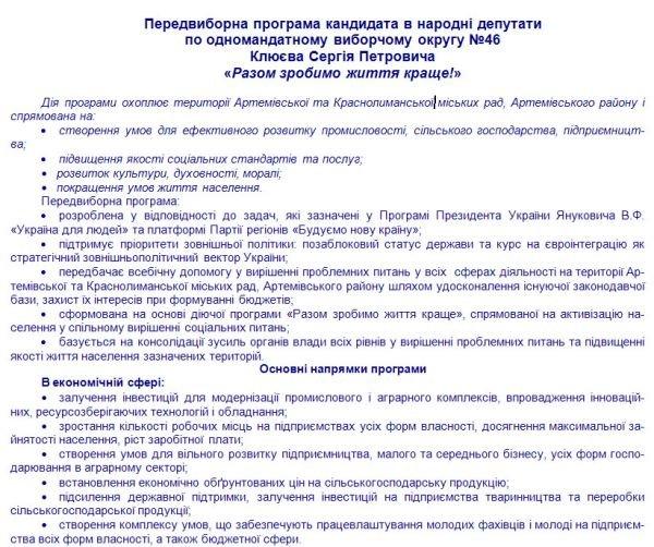 Сергей Клюев: «Я не люблю громких обещаний. Для меня главное делать дело», фото-1