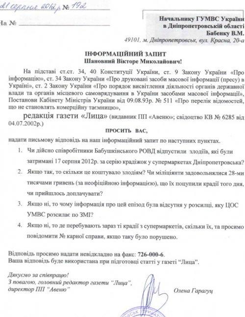 документ_ЛИЦА