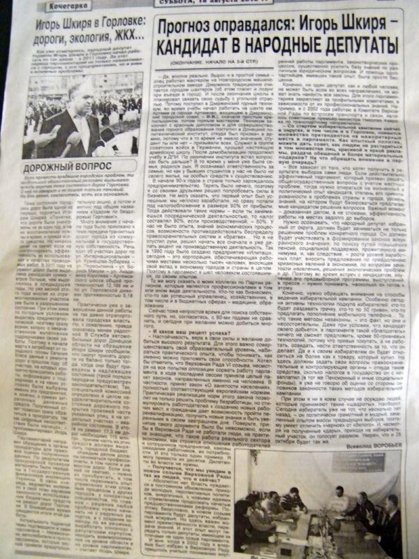 На прошлой неделе горловские газеты дружно пропиарили Гончарова и Шкирю, фото-3