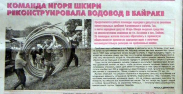 На прошлой неделе горловские газеты дружно пропиарили Гончарова и Шкирю, фото-7
