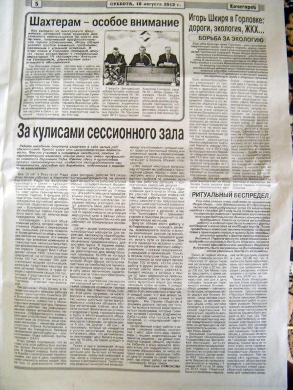 На прошлой неделе горловские газеты дружно пропиарили Гончарова и Шкирю, фото-4