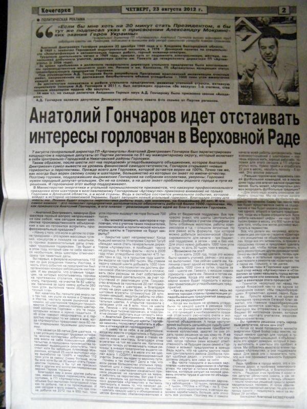 На прошлой неделе горловские газеты дружно пропиарили Гончарова и Шкирю, фото-1