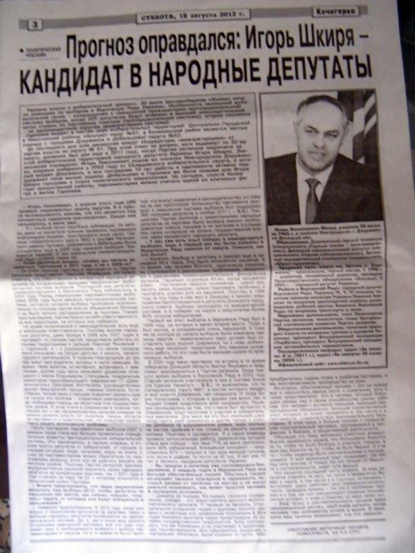 На прошлой неделе горловские газеты дружно пропиарили Гончарова и Шкирю, фото-2