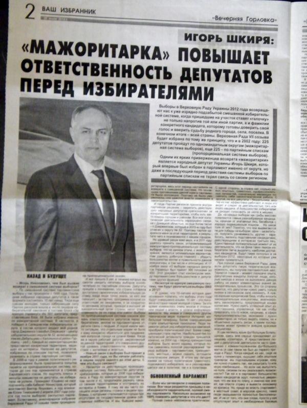 На прошлой неделе горловские газеты дружно пропиарили Гончарова и Шкирю, фото-5