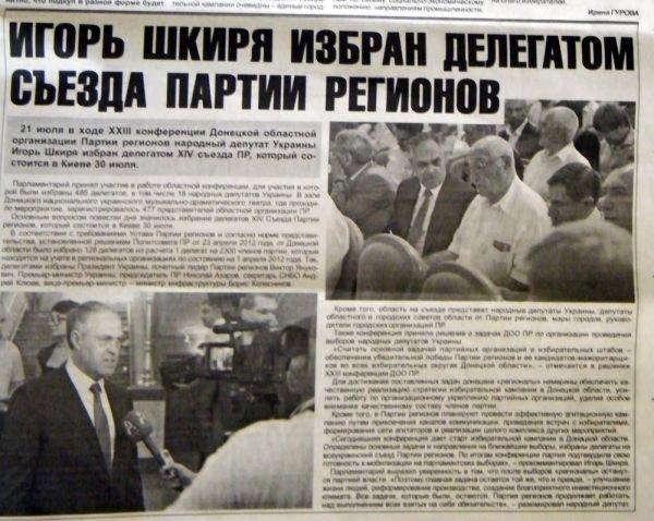 На прошлой неделе горловские газеты дружно пропиарили Гончарова и Шкирю, фото-6