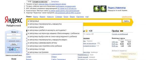 Виртуальная реальность городов Украины: от насилия и криминала - политике, фото-1