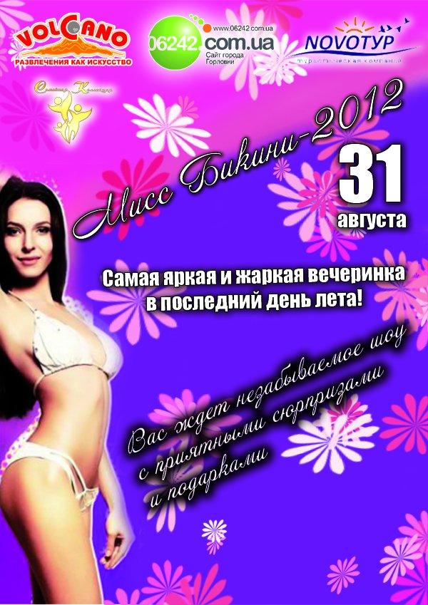 Завтра одна из конкурсанток «Мисс Бикини-2012» получит путевку в Европу, фото-1