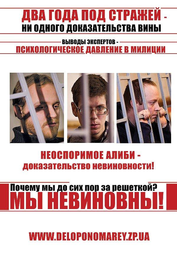 Горожане начали акцию в поддержку запорожских «пономарей», которых обвиняют во взрыве церкви, фото-1