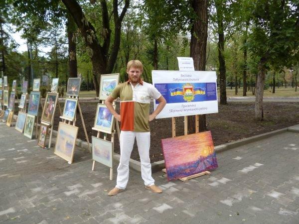 В Кривом Роге, в обновленном парке на ЮГОКе, прошла выставка картин Анатолия Лабунского (ФОТО), фото-3