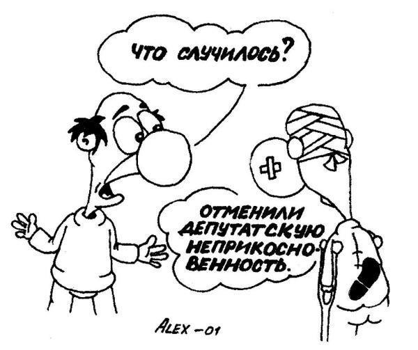 Сегодня украинские депутаты могут потерять свою ... неприкосновенность, фото-1