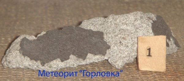 Метеорит горловка (1)