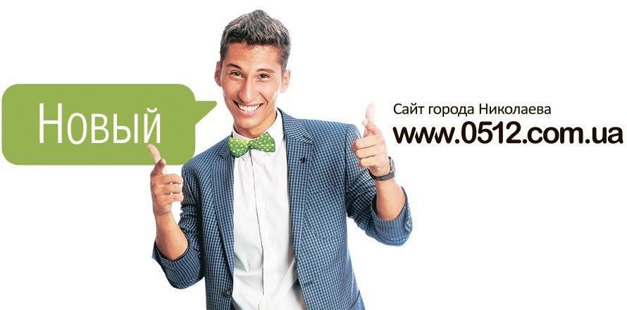 Сайт 0512.com.ua сменил «имидж», фото-1