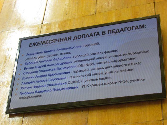 Мариупольским учителям обещают поднять зарплату (ФОТО), фото-14