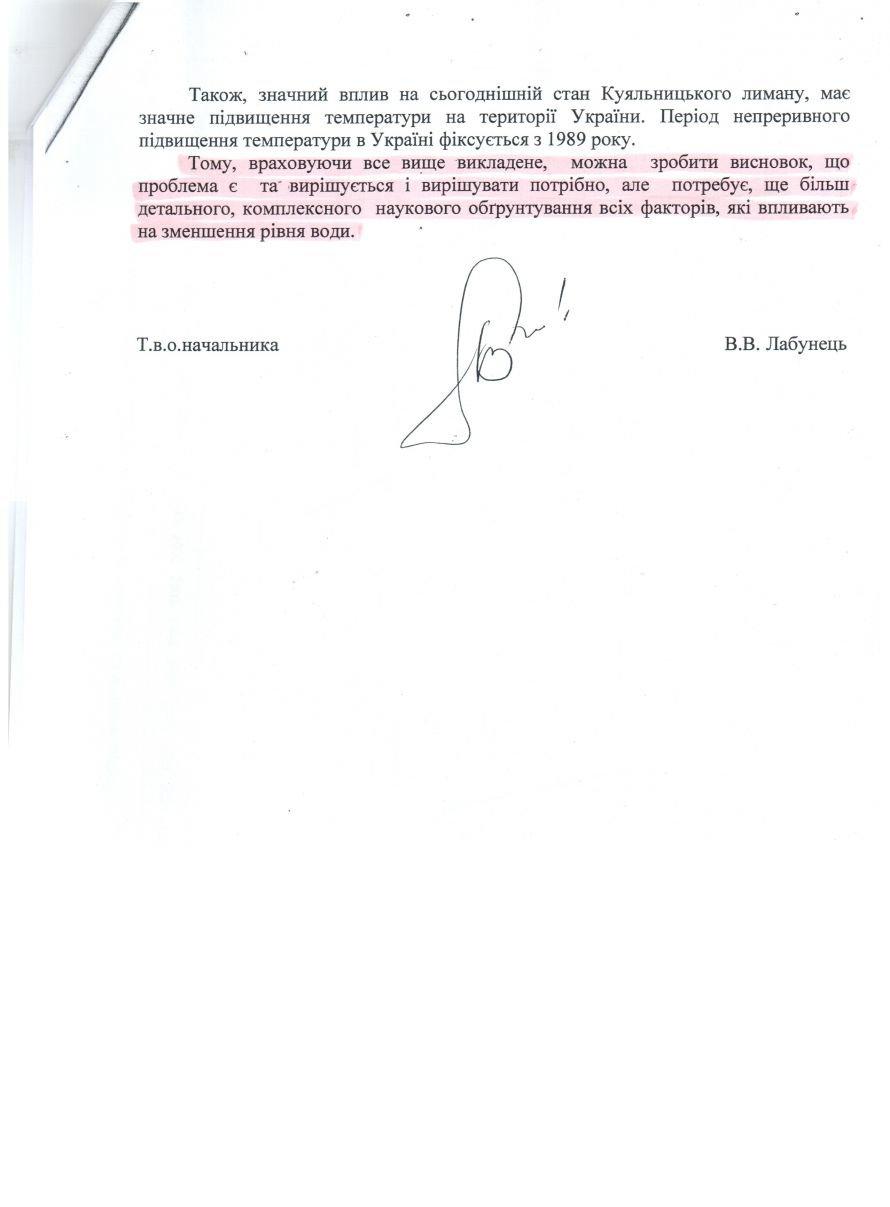 Отсканированный документ4