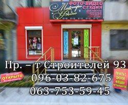 В Мариуполе открылся новый филиал студии «Маэстро фото», фото-1