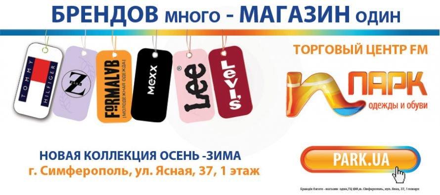 b8e13e95f35 Брендов много – магазин один! - 3652.ru