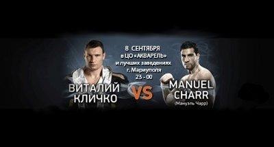 Сегодня Мариуполь будет болеть за Виталия Кличко, фото-1
