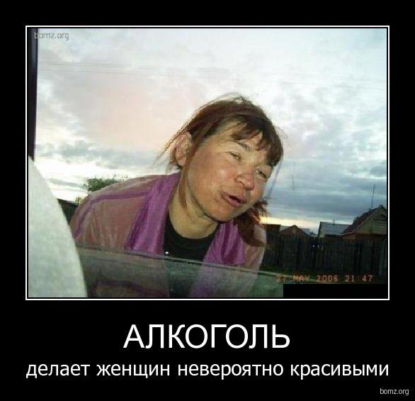 931195-2010.09.13-11.06.25-bomz.org-demotivator_alkogol_delaet_jenshin_neveroyatno_krasiviymi