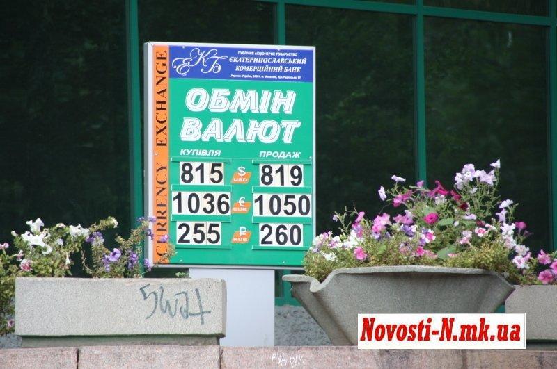 В Николаеве многие обменники «прячут» реальный валютный курс (ФОТО), фото-1
