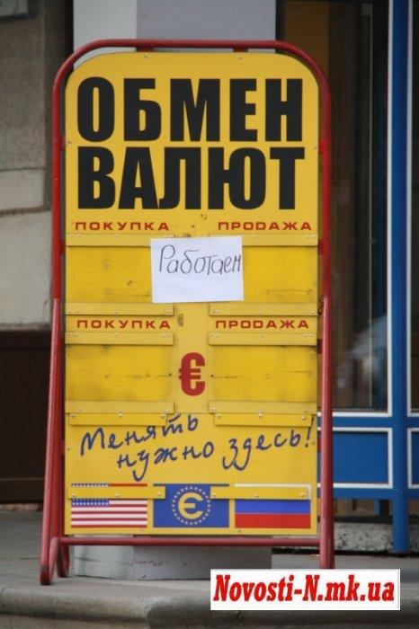 В Николаеве многие обменники «прячут» реальный валютный курс (ФОТО), фото-2