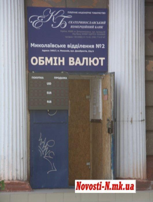 В Николаеве многие обменники «прячут» реальный валютный курс (ФОТО), фото-3