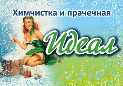 1_himchistka_A4