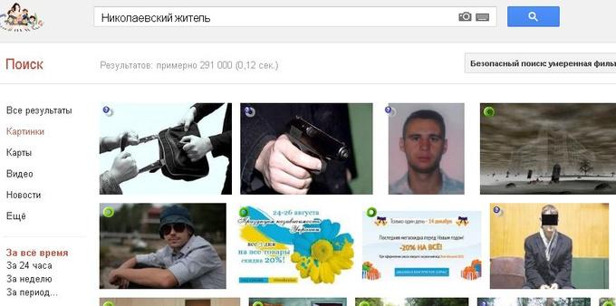 Что думает Google о Николаеве, фото-16