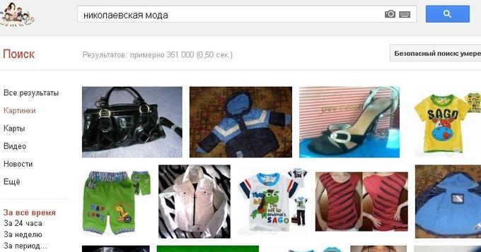 Что думает Google о Николаеве, фото-11