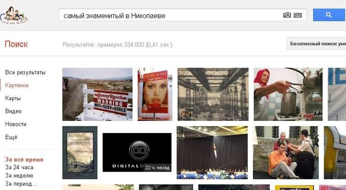 Что думает Google о Николаеве, фото-12