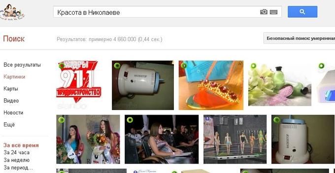 Что думает Google о Николаеве, фото-7