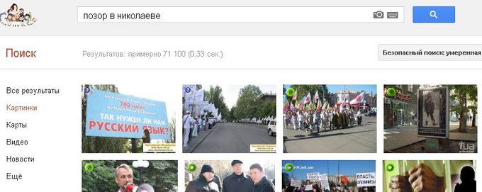 Что думает Google о Николаеве, фото-10