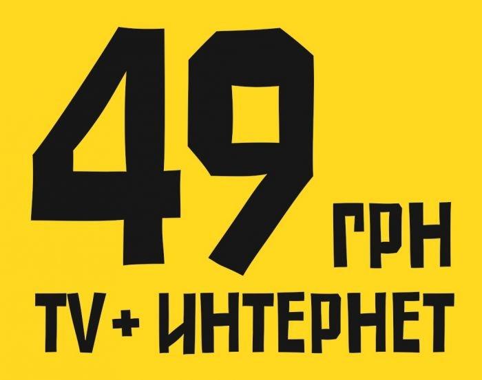 Интернет + ТВ за 49грн/мес. Реально ли это?, фото-1