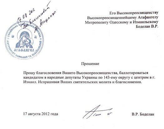 Янукович пожурил Агафангела: Не нужно своей агитацией раскалывать общество, фото-1