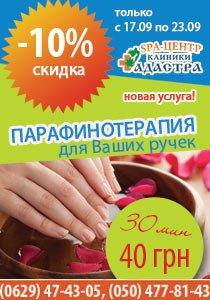 Только один день – 21 сентября – получите скидку 50% на фотоэпиляцию от СПА-центра клиники «Адастра», фото-2