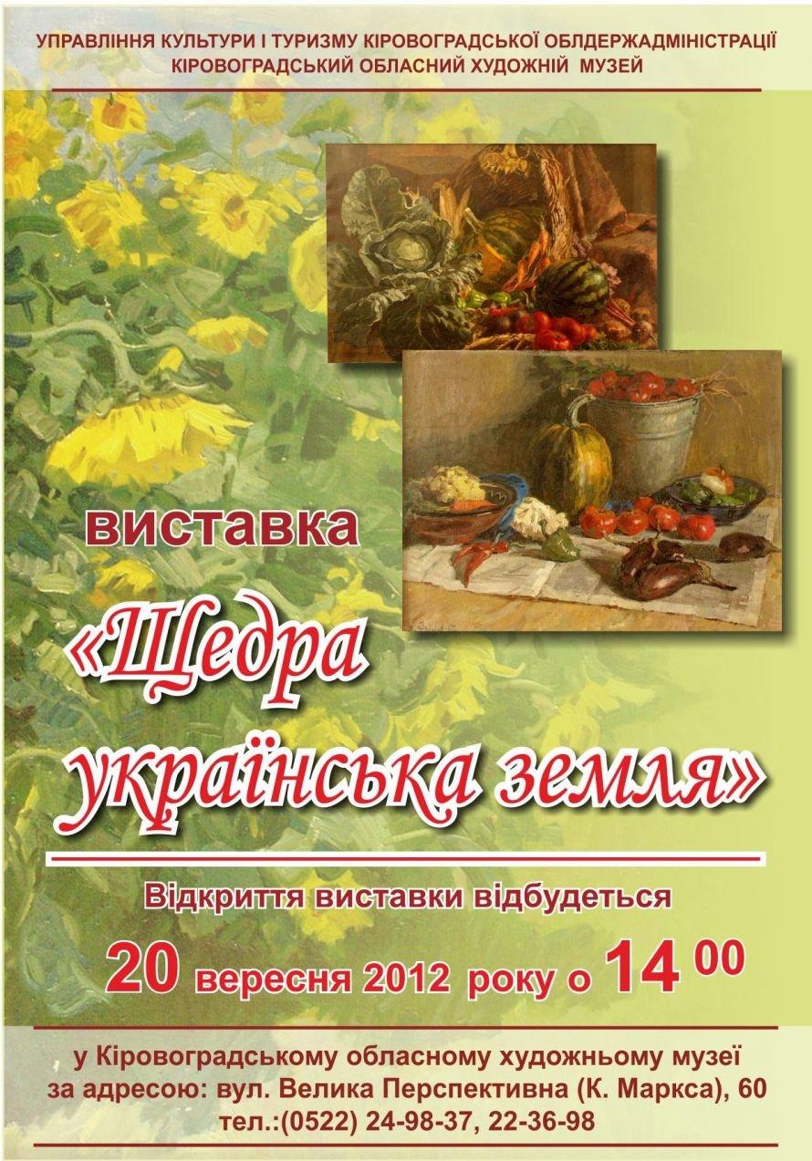 В Кировограде открылась выставка «Щедрая украинская земля» (фото) - фото 1