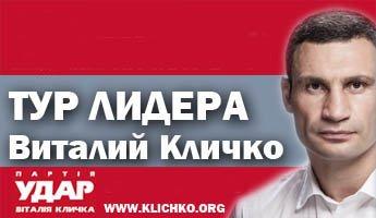 24 сентября в Мариуполе состоится встреча с избирателями лидера партии «УДАР»!, фото-1
