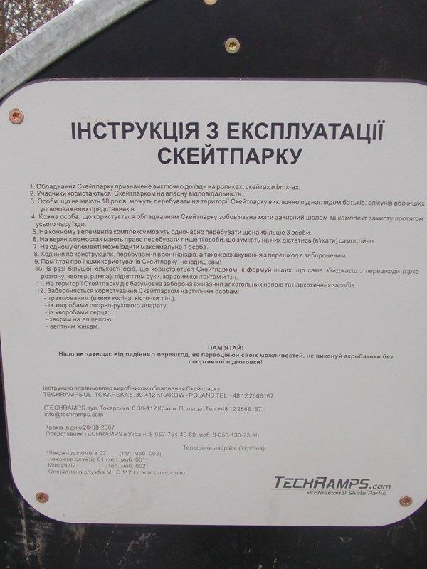 Артемовск: скейтпарк еще не открыли, зато появились слухи о стоимости абонемента, фото-1