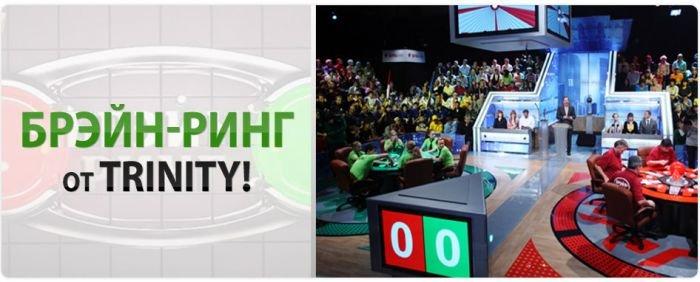 В Мариуполе пройдёт открытый турнир по брэйн-рингу на кубок TRINITY!, фото-1
