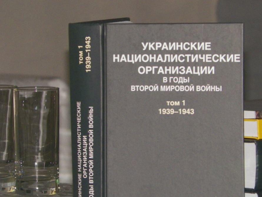 В Николаеве презентовали книгу о националистах в годы войны, фото-1