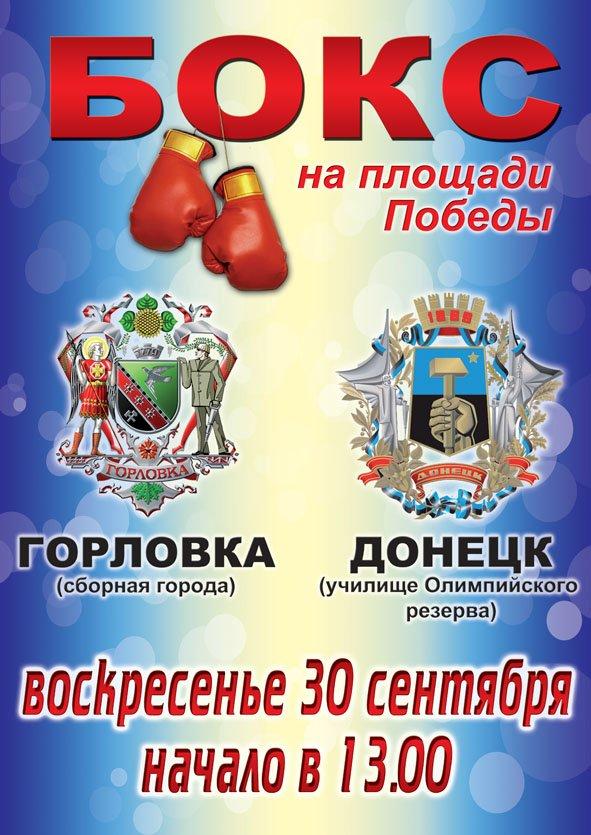 Зрелищный бокс под открытым небом: болеем за наших в воскресенье на площади Победы, фото-1