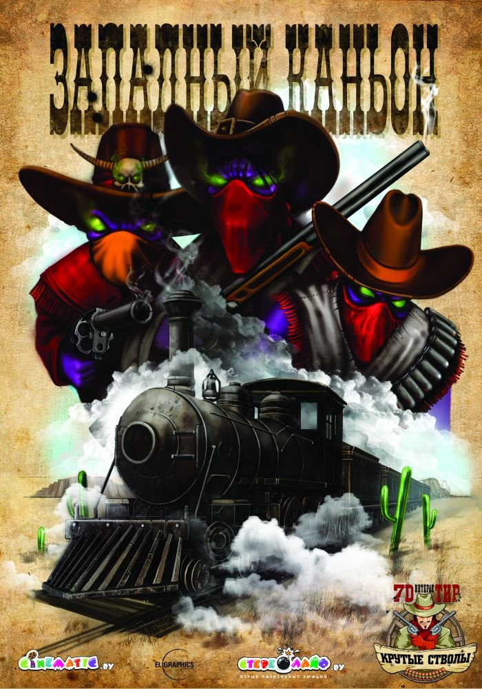 Poster_A2_WesternCanyon