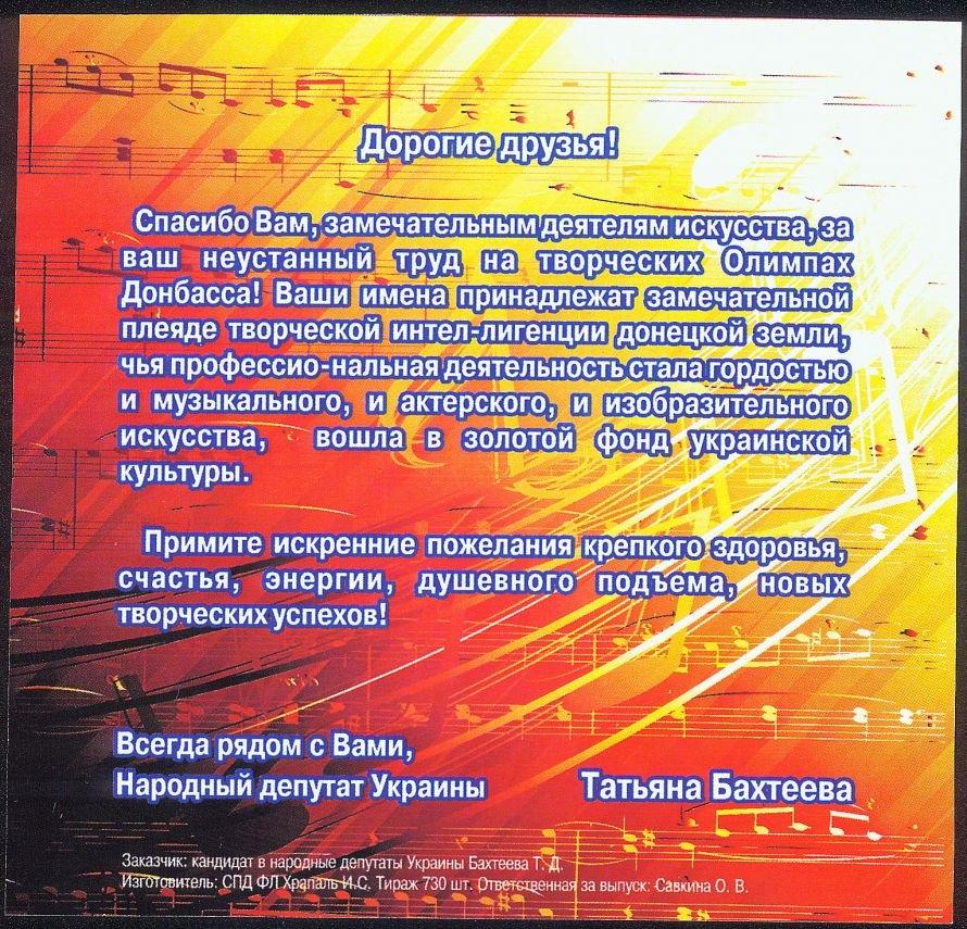 от бахтеев2-1