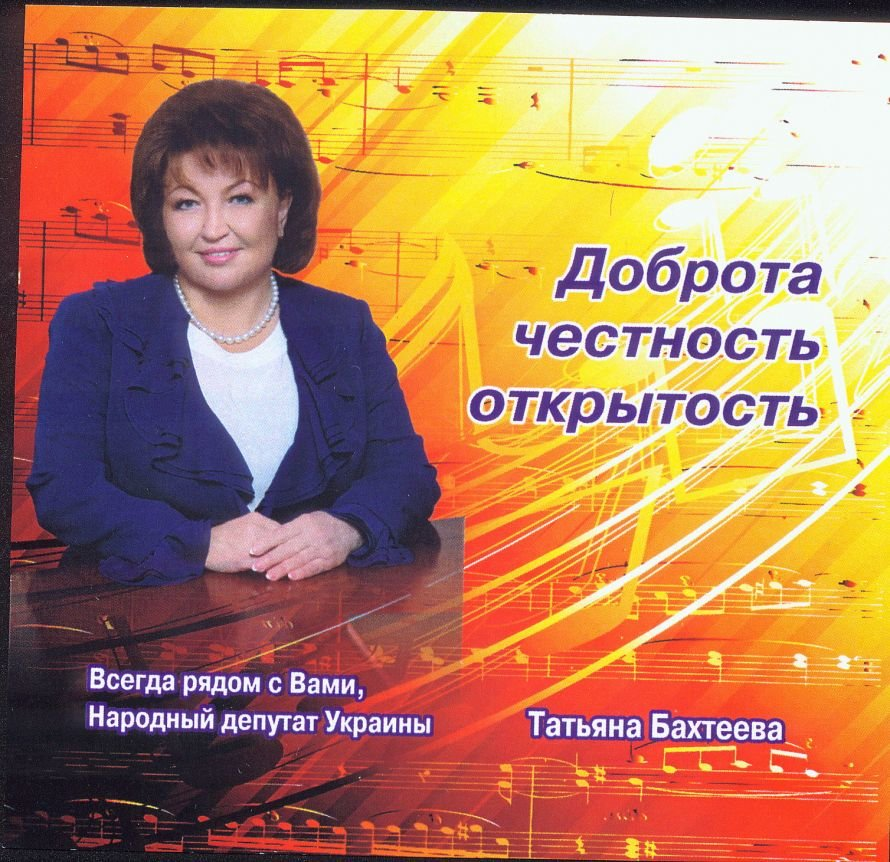 от бахтеев1