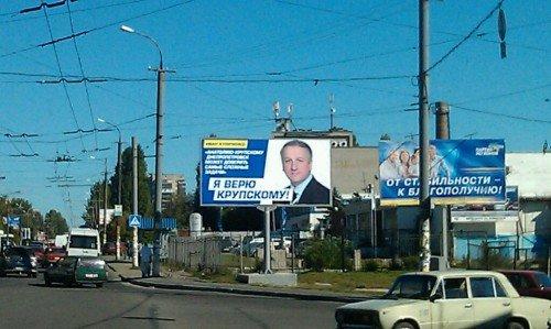 Для властей Днепропетровска слова президента не указ?, фото-1