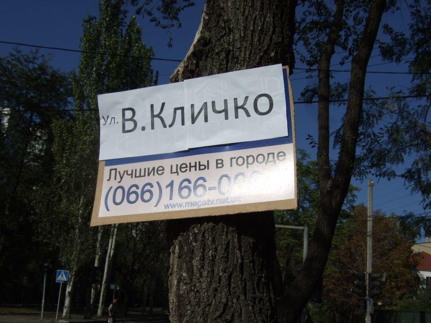 Кличко-2
