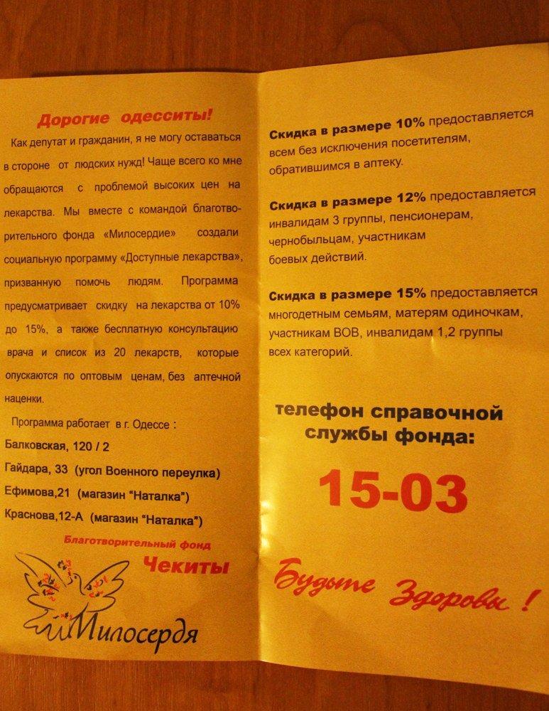 Одесских избирателей готовят к выборам: раздают валерьянку, анальгин и бинты (Фото), фото-4
