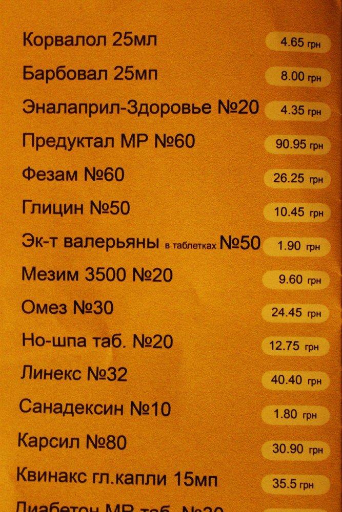 Одесских избирателей готовят к выборам: раздают валерьянку, анальгин и бинты (Фото), фото-5